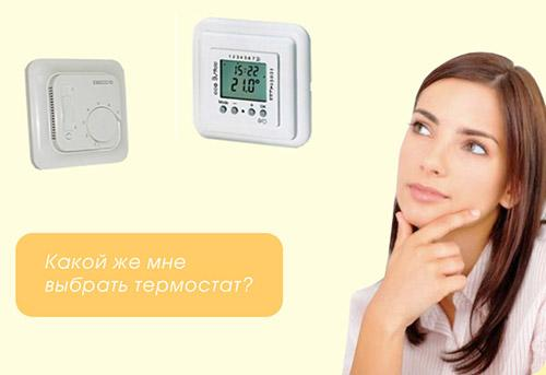 vybrat-termoreguljator-teplogo-pola
