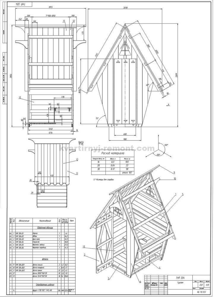 """Проект кабины туалета модели """"избушка"""": фото"""