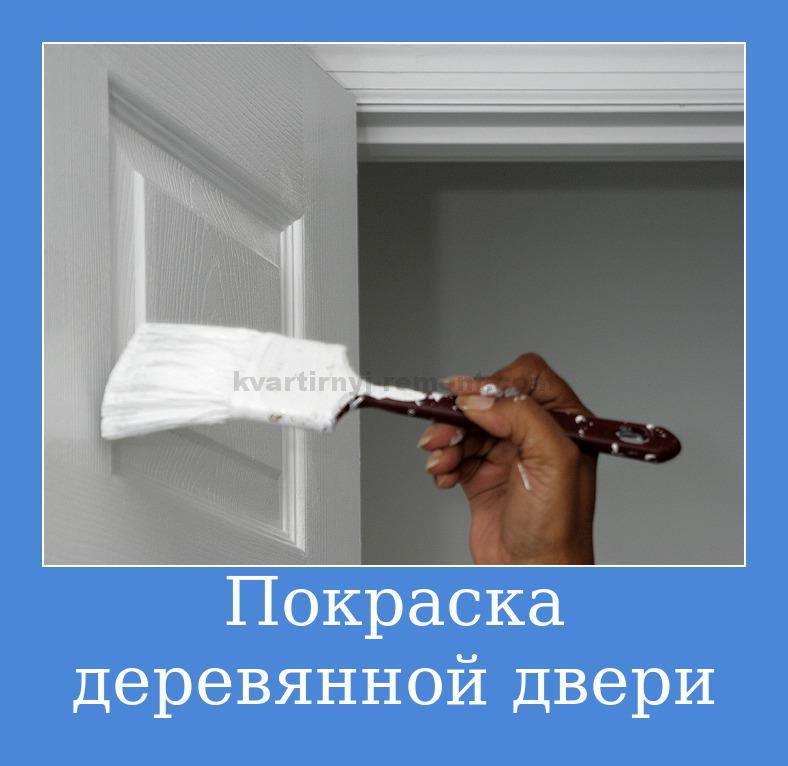 pokraska-derevyannoy-dveri