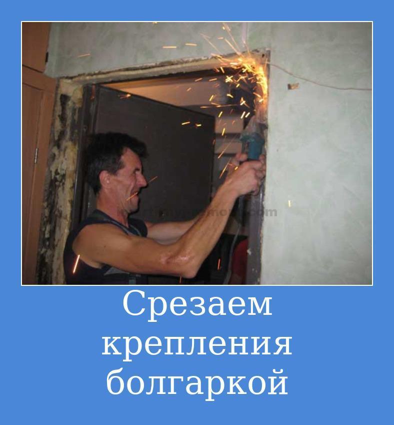 srezayem-dver-bolgarkoy