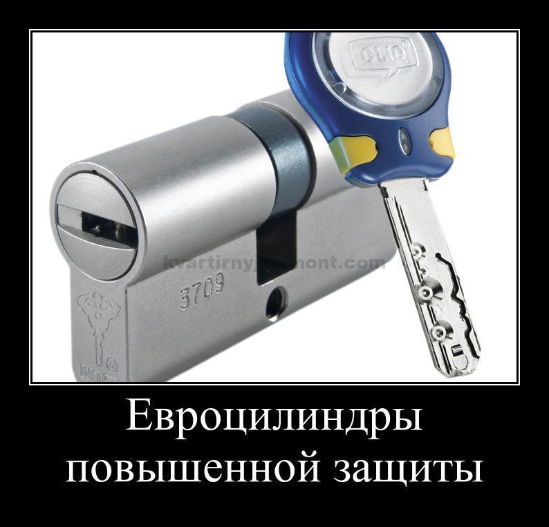 yevrotsilindry-povyshennoy-zashchity-2