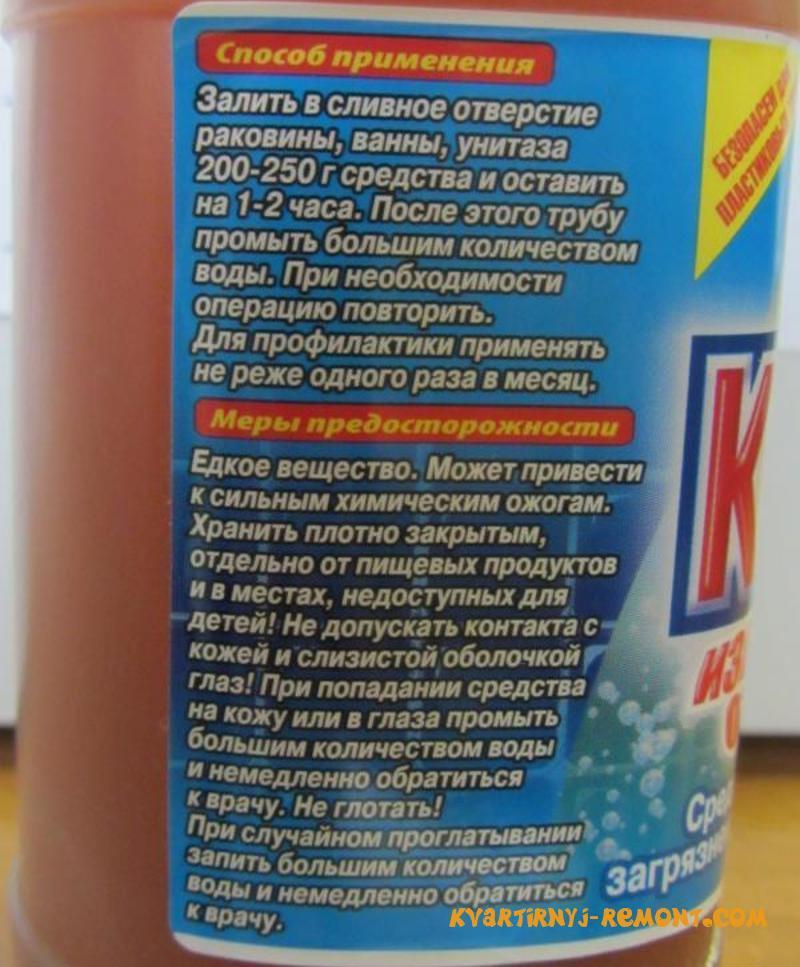 Инструкция написанная на бутылке Крота