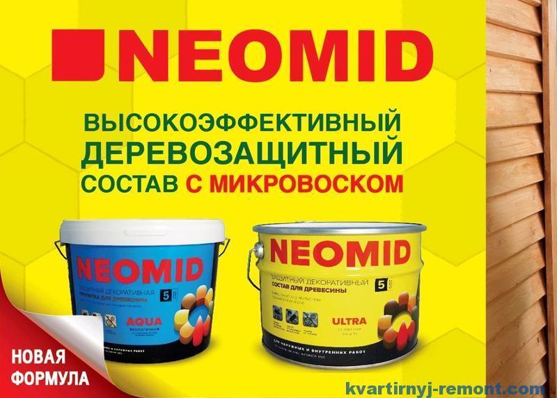 Пропитка Неомид