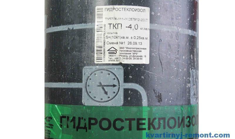 Гидростеклоизол