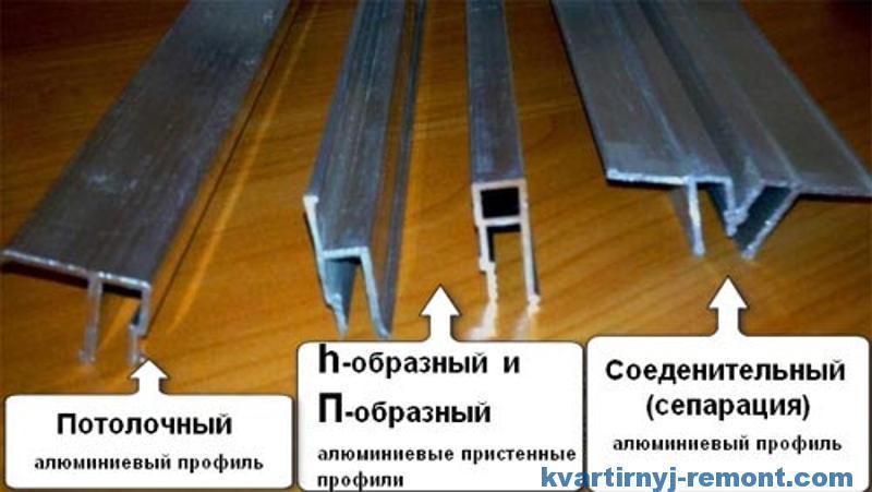 Алюминевые для потолка