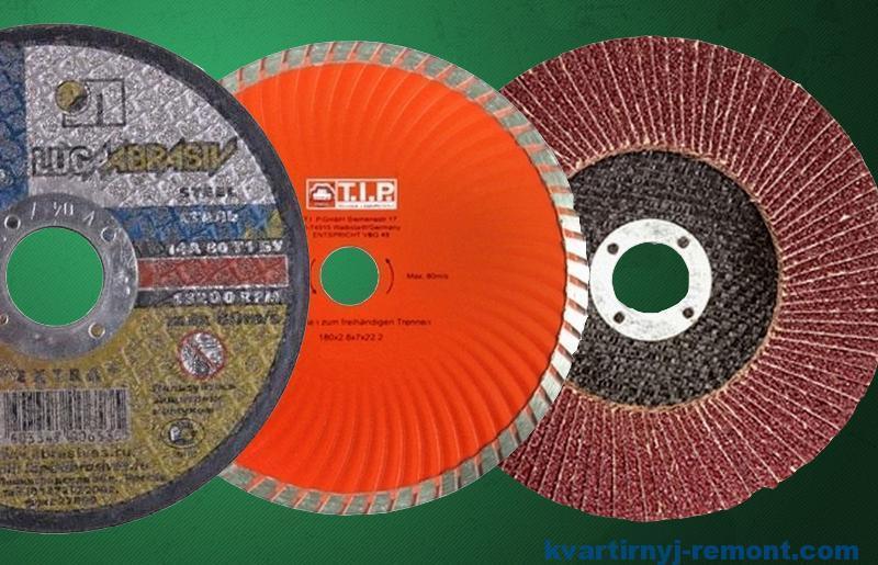 Виды дисков для болгарки