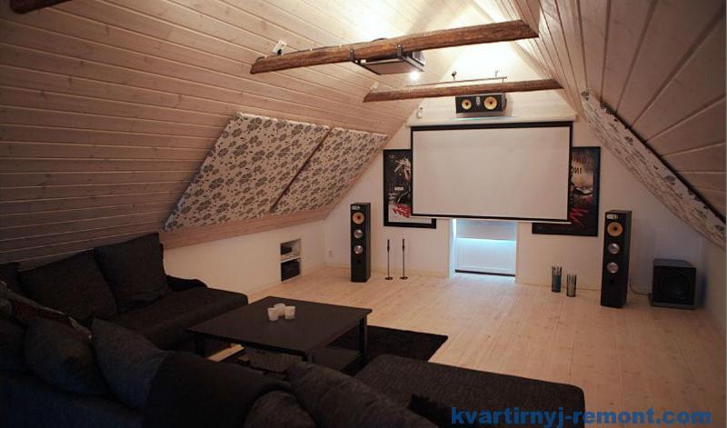 Домашний кинотеатр в мансарде