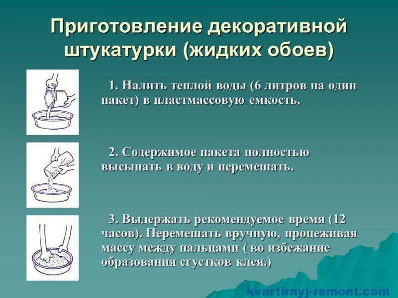Инструкция приготовления раствора жидких обоев
