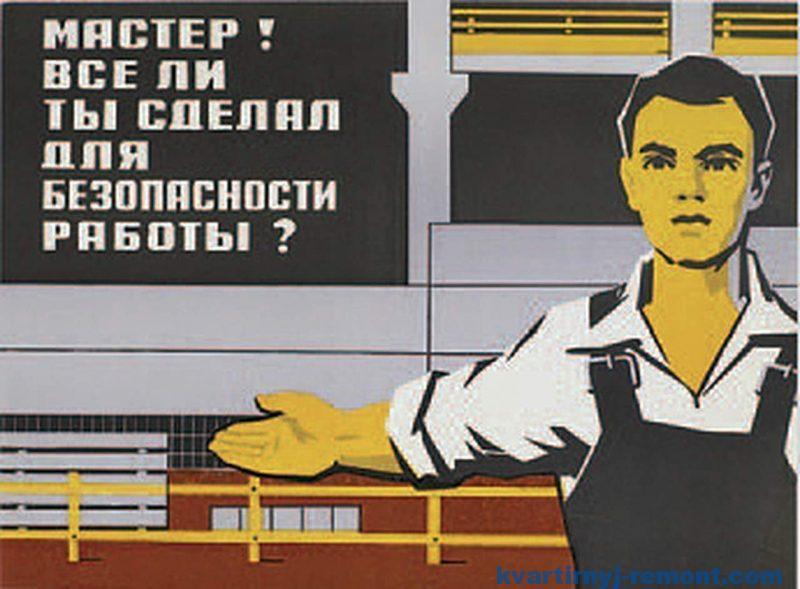 При установке обогревателя своими руками соблюдайте технику безопасности