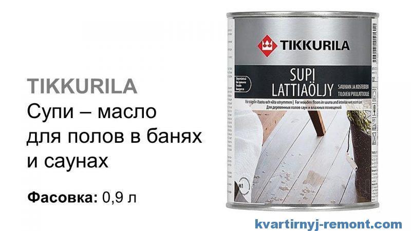 Супи - масло для пола в банях и саунах Тиккурила