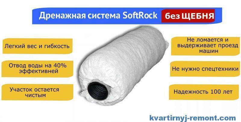 Дренажная труба Софтрок 150 мм, Россия