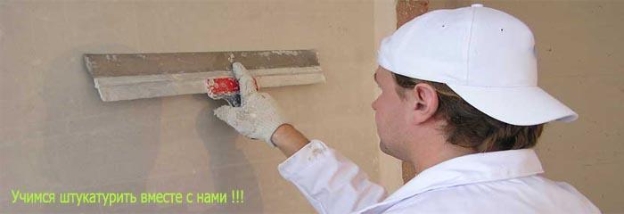 Подготовка стен и пола для керамической плитки