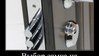 Какой замок выбрать для входной двери