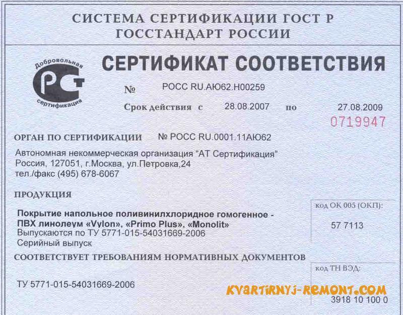 Сертификат соответствия линолеума