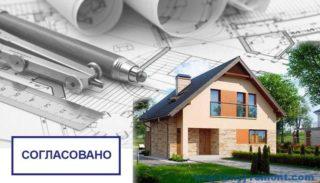 Заполнение уведомления о начале строительства дома