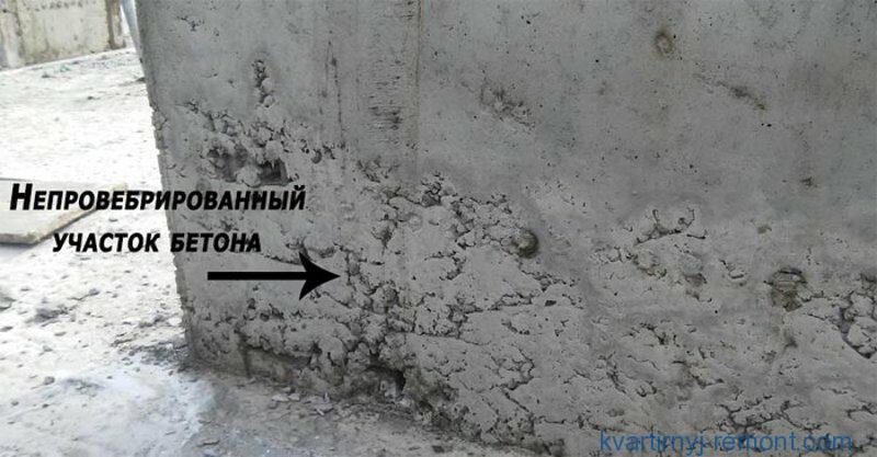 Неуплотненный бетон