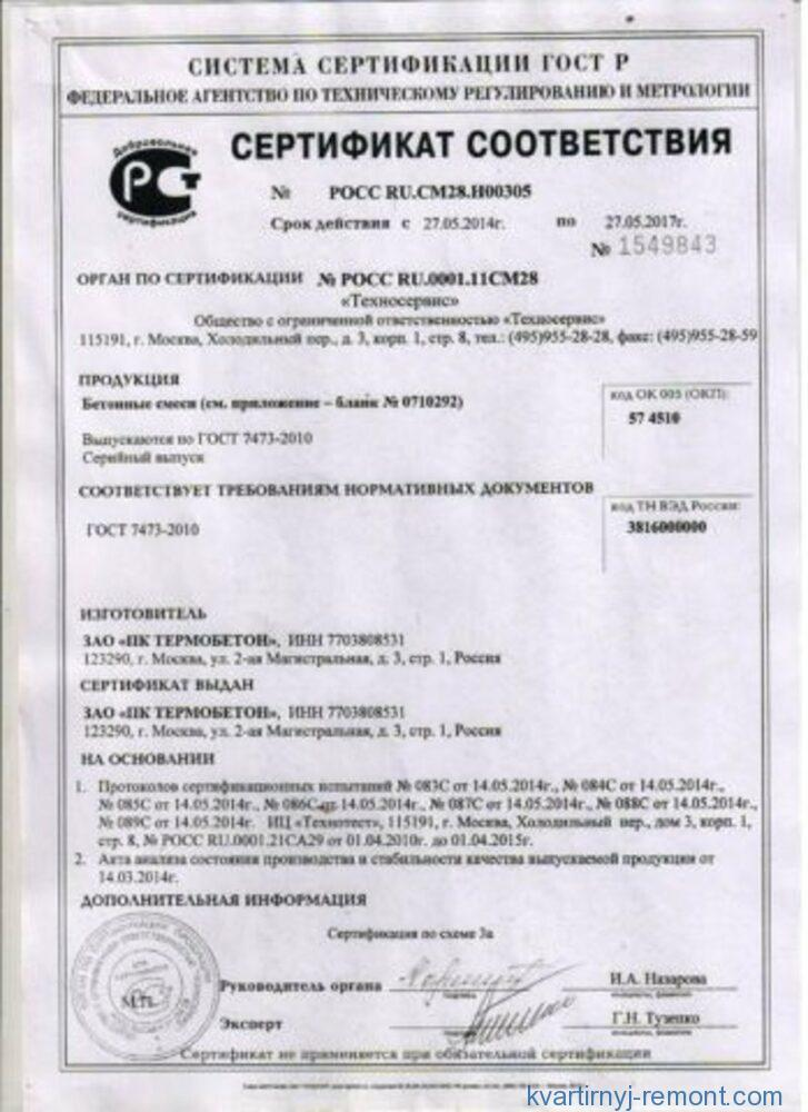 Пример сертификата на бетон м200