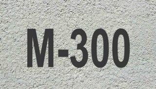 Бетон марки М300 – характеристики