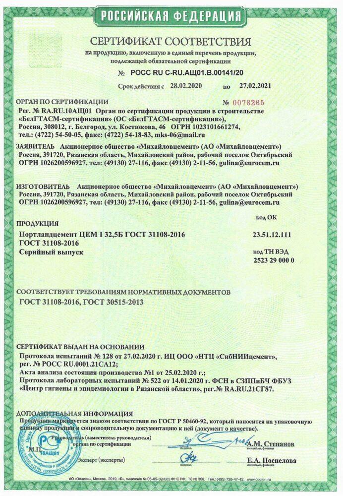 Сертификат соответствия портландцемента