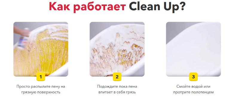 Как работает CleanUp