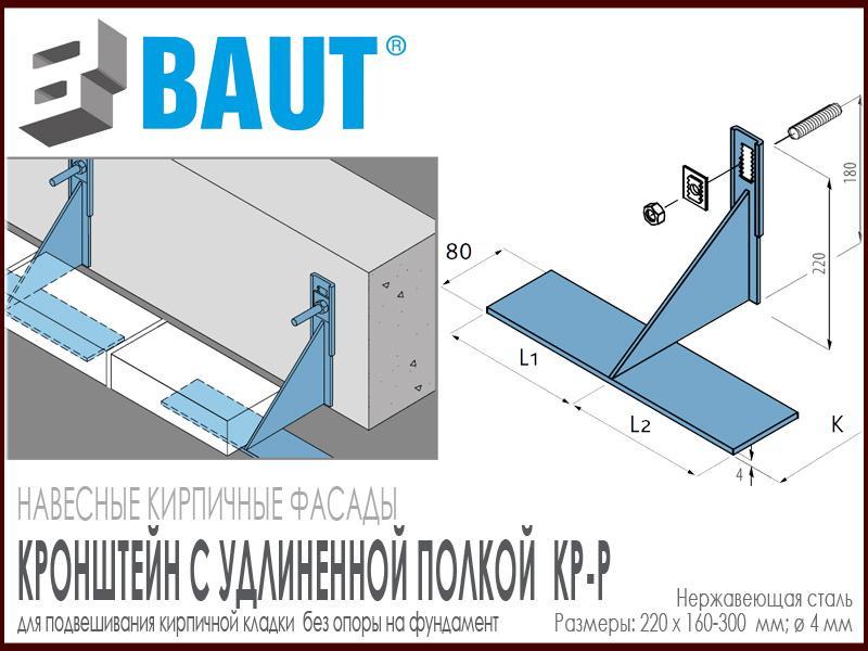 Кронштейн BAUT KP-P с удлиненной полкой для подвешивания кирпичной кладки фасада