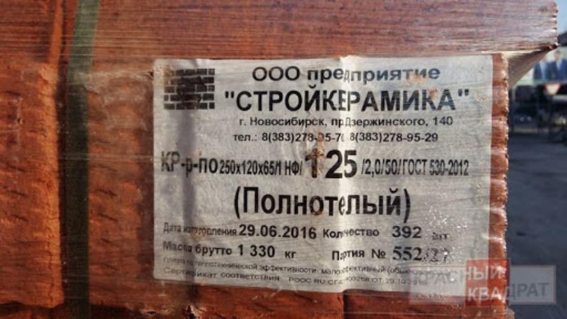 Фото маркировки кирпича